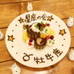 5月12日、「12星座の会・牡牛座の巻」開催報告!